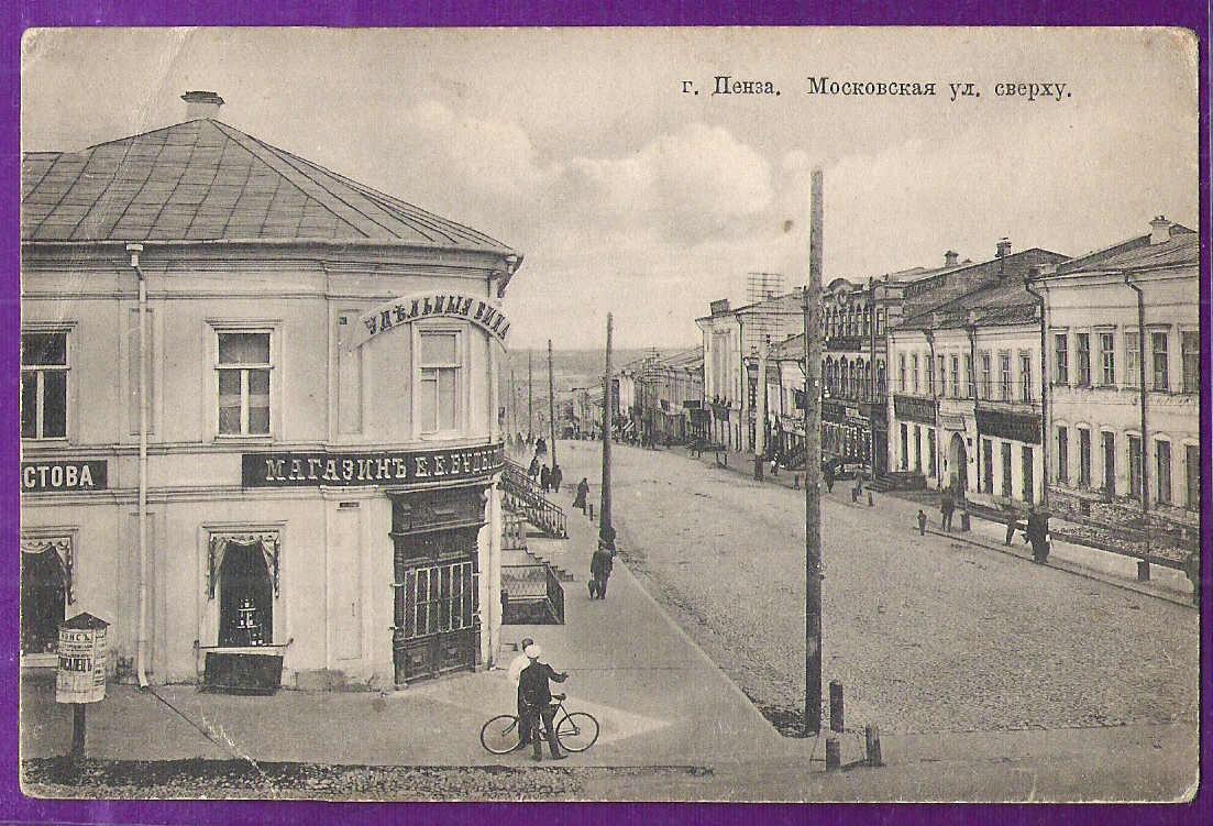 Ул. Московская (сверху). Яндекс.Фотках. На пересечении с нынешней ул